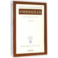 中国**礼仪文化