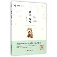 繁星春水/新悦读之旅