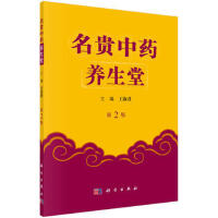 全新正版 名贵中药养生堂(第二版) 王淑君 科学出版社 9787030539984