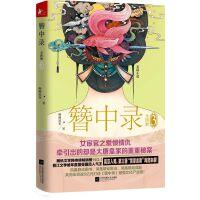 【二手书8成新】簪中录3 侧侧轻寒 江苏文艺出版社
