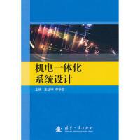 【正版二手书9成新左右】机电一体化系统设计 王纪坤,李学哲 国防工业出版社