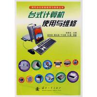 【二手旧书九成新】台式计算机使用与维修 麻信洛 国防工业出版社 9787118051063