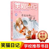 笑猫日记26 幸运女神的宠儿 杨红樱著 小学生三年级四年级五年级六年级阅读童书 畅销经典青少年儿童阅