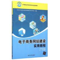 电子商务网站建设实用教程