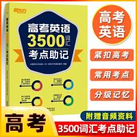 高考英语3500词汇考点【包邮】新东方高考英语3500词汇考点考点助记
