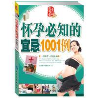 【正版二手书9成新左右】怀孕必知的宜忌1001例 本书编写组 中国纺织出版社