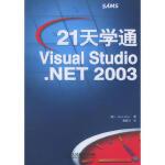 【旧书二手书9成新】 21天学通Visual Studio NET 2003