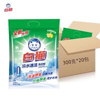 白猫 冷水速洁洗衣粉 12斤 箱装 手洗机洗 低泡 易漂 去渍护色(300g*20袋)