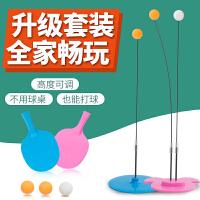 弹力软轴乒乓球训练器兵兵自练网红儿童防近视室内力球拍家用