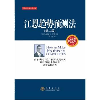 江恩趋势预测法(第二版),威廉 D.江恩,地震出版社,9787502844523 【正版新书,70%城市次日达】