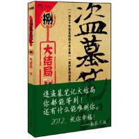 盗墓笔记 8 下 (《盗墓笔记》大结局,悬念即将揭晓。) 南派三叔,磨铁图书 出品 上海文化出版社