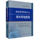临床检验装备大全 即时即地检验,李文美,梁国威,陈婷梅,于学忠,科学出版社,9787030476968
