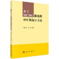 基于MCMC算法的贝叶斯统计方法