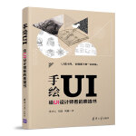 手绘UI――给UI设计师看的素描书