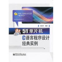 【正版二手书9成新左右】51单片机C语言程序设计经典实例 陈忠平 电子工业出版社