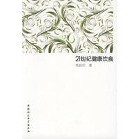 【二手书8成新】21世纪健康饮食 周泳彬 中国社会科学出版社