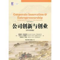 公司创新与创业(原书第3版)