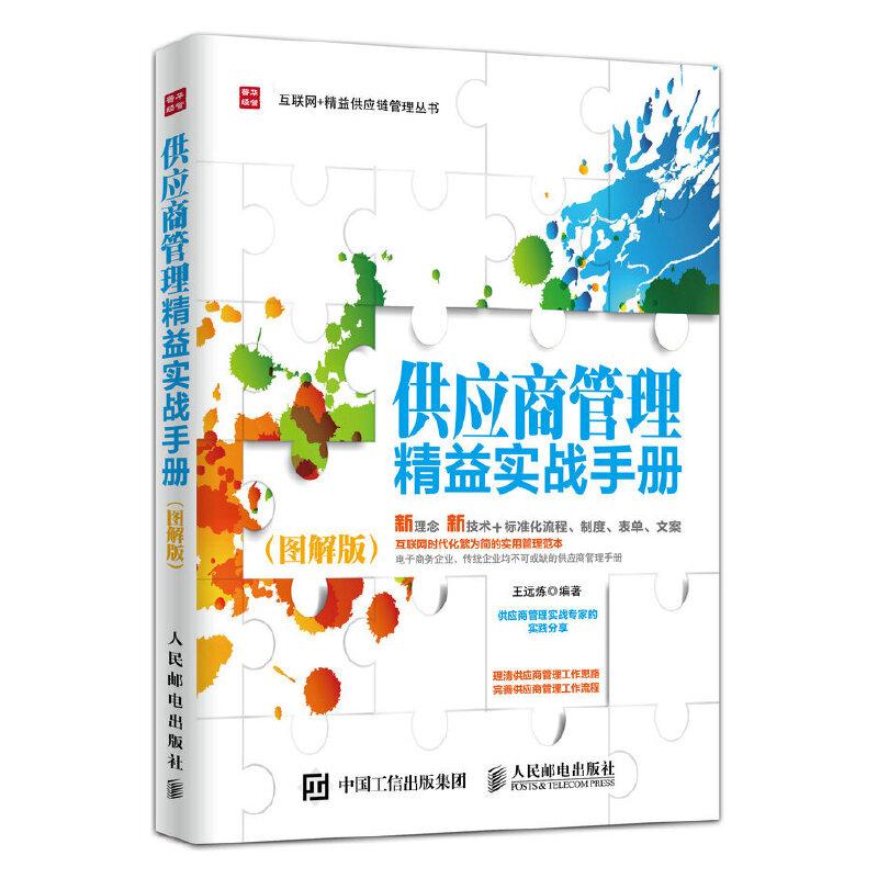 供应商管理精益实战手册(图解版) 一本书读懂互联网+时代的供应商精益管理方法