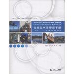 无收益水量管理手册――供水管网漏损控制指南(第2版)