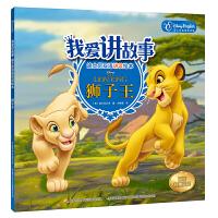 我爱讲故事――迪士尼双语讲读绘本:狮子王
