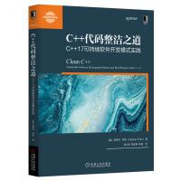 C++代码整洁之道 C++17可持续软件开发模式实践 机械工业出版社