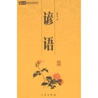 6元本中华国学百部:谚语 张心远 三秦出版社 9787806287873