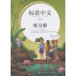 标准中文修订版 第九册A 练习册
