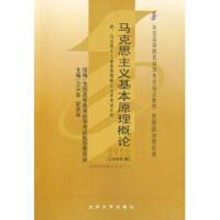 【正版二手书9成新左右】:马克思主义基本原理概论(2008年版 卫兴华,赵家祥 北京大学出版社