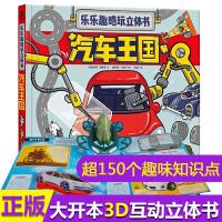 葫芦弟弟乐乐趣酷玩3D立体书汽车王国儿童3-6-10-15岁翻翻机关推拉转转书宝宝交通工具立体书关于汽车的书小车迷男孩汽