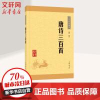 唐诗三百首 中华书局有限公司