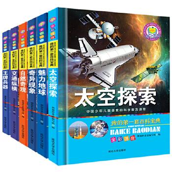 全6册 我的第一套百科宝典6-7-8-9-10-12岁儿童自然百科大全十万个为什么小学生科学科普读物 全彩带拼音太空探索奇异现象科普读物