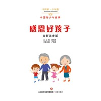 感恩好孩子――中国好少年故事
