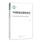 中国保密法制史研究