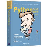 Python从小白到大牛(第2版)