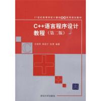 【正版二手书9成新左右】C++语言程序设计教程(第2版 沈显君,杨进才,张勇 清华大学出版社