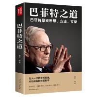 巴菲特之道 股票证券期货投资理财书籍 巴菲特书籍 成功人士创业 华尔街投资圣经宝典法则财富哲学 巴菲特投资思想方法 金