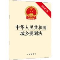 中华人民共和国城乡规划法 *修正版 法律出版社