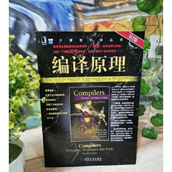 编译原理(第2版)——计算机科学丛书