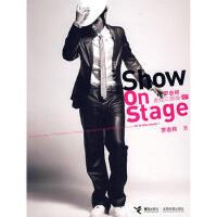 【正版二手书9成新左右】罗志祥show on stage进化三部曲 罗志祥 接力出版社