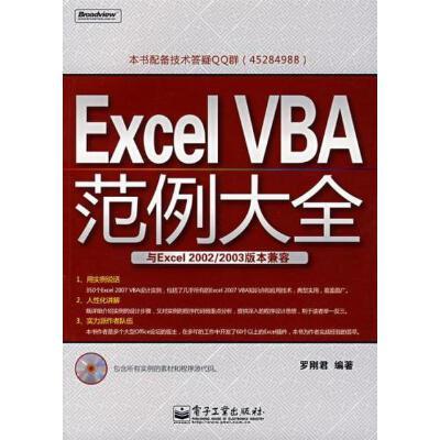 【正版包邮二手9成新】Excel VBA范例大全 罗刚君著 电子工业出版社 9787121057793
