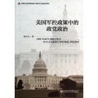 美国军控政策中的政党政治 樊吉社 正版书籍