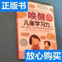 [二手旧书9新]唤醒儿童学习力 /林薇 五洲传播出版社
