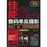 佳能5D Mark II数码单反摄影从入门到精通(修订版),神龙摄影著,人民邮电出版社,9787115343260