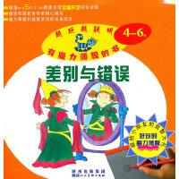 魔力薄膜幼儿智力开发系列丛书・差别与错误