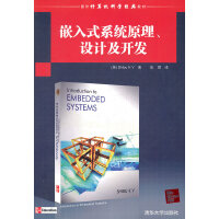 嵌入式系统原理、设计及开发(国外计算机科学经典教材)
