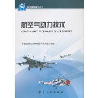 航空气动力技术