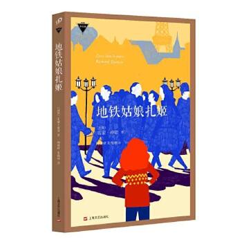 地铁姑娘扎姬(pdf+txt+epub+azw3+mobi电子书在线阅读下载)