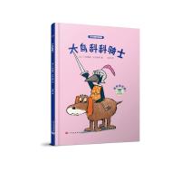 沃尔克斯作品集:大鸟科科骑士(精装)