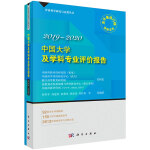 中国大学及学科专业评价报告2019-2020