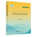 中国传统司法的深层规则